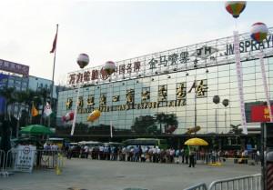 Pazhou Exhibition Complex