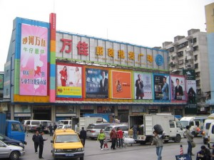 Wanjia Clothing Wholesale Market in Shahe, Guanghzou