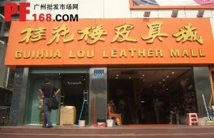 Gui Hua Lou Leather Mall