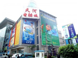 Tianhe Computer Market in Gangding, Tianhe District