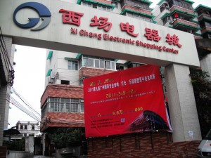 Xi Chang Electronic Shopping Market