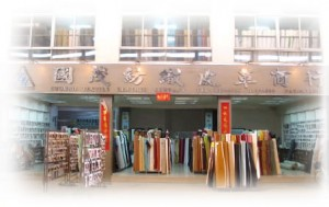 Stores at Huadu Shiling International Leather Wholesale Market-2