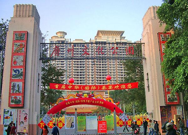 Guangzhou Cultural Park Near Xi Di Er Ma Lu Electronic Market