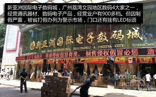 Guangzhou New Asia International Electronics Wholesale Market in Xi Di Er