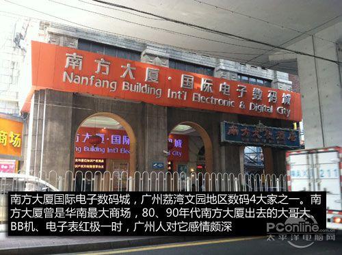 Nanfang Building Int'l Electronic&Digital Wholesale Market