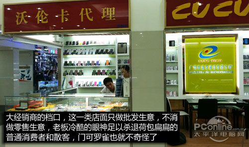 iphone Accessories in Xi Di Er Electronic Wholesale Market