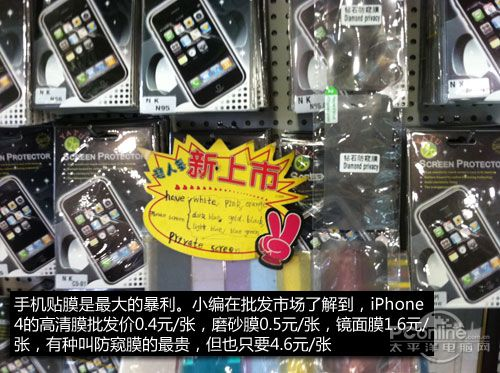 iphone Covers in Xi Di Er Electronic Wholesale Market