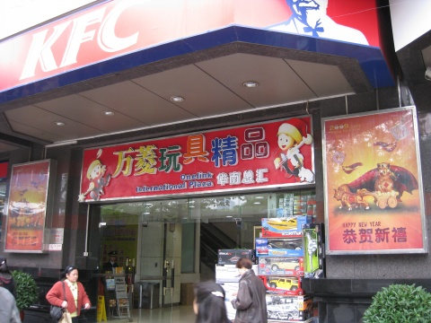 Guangzhou OneLink Toys Wholesale Market