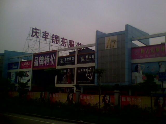 Guangzhou Clothes Stocks Market