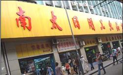 Guangzhou Nantai Electronic Wholesale Market