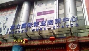 Fuli International Shoes Wholesale Market
