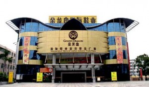 Golden Dragon International Shoes & Leather Trading Plaza