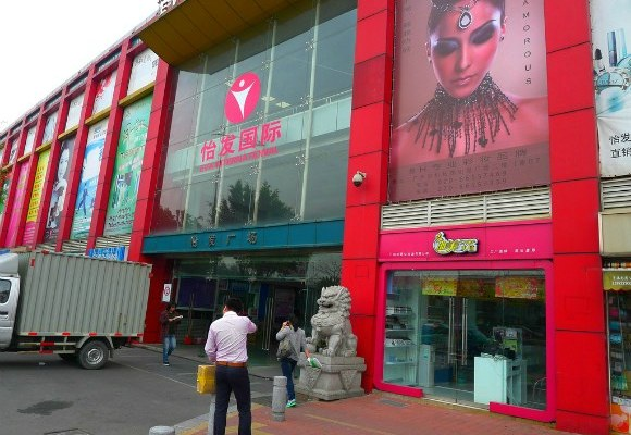 Yifa Beauty and Cosmetic Market in Guangzhou