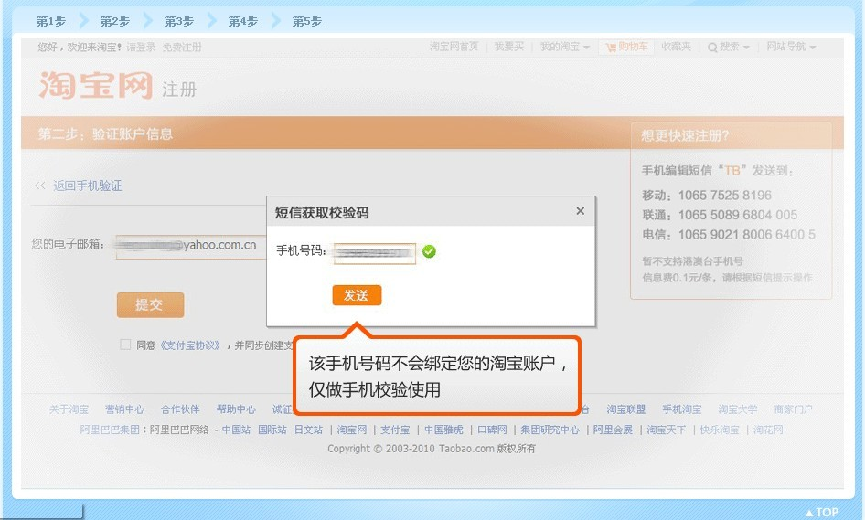 How to Get a Taobao Account without a Chinese Mobile Number