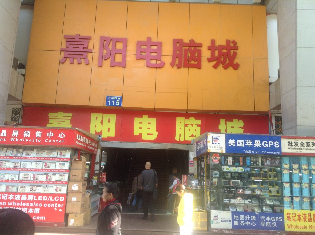 The Main Gate of Guangzhou Xiyang Second-hand Computer Market-1