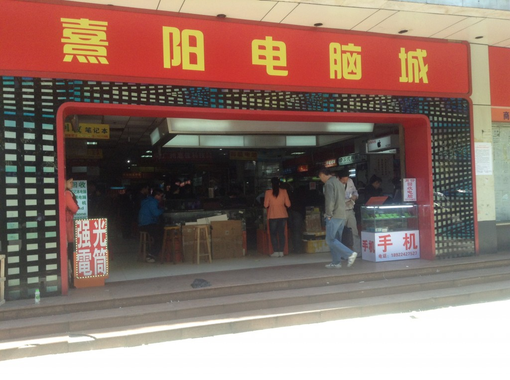 The Main Gate of Guangzhou Xiyang Second-hand Computer Market-2