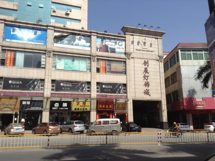 Chuangzhan LED Wholesale Market in Guzhen, Zhongshan
