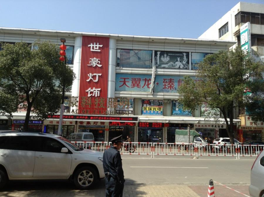 Shihao LED Wholesale Market in Guzhen, Zhongshan