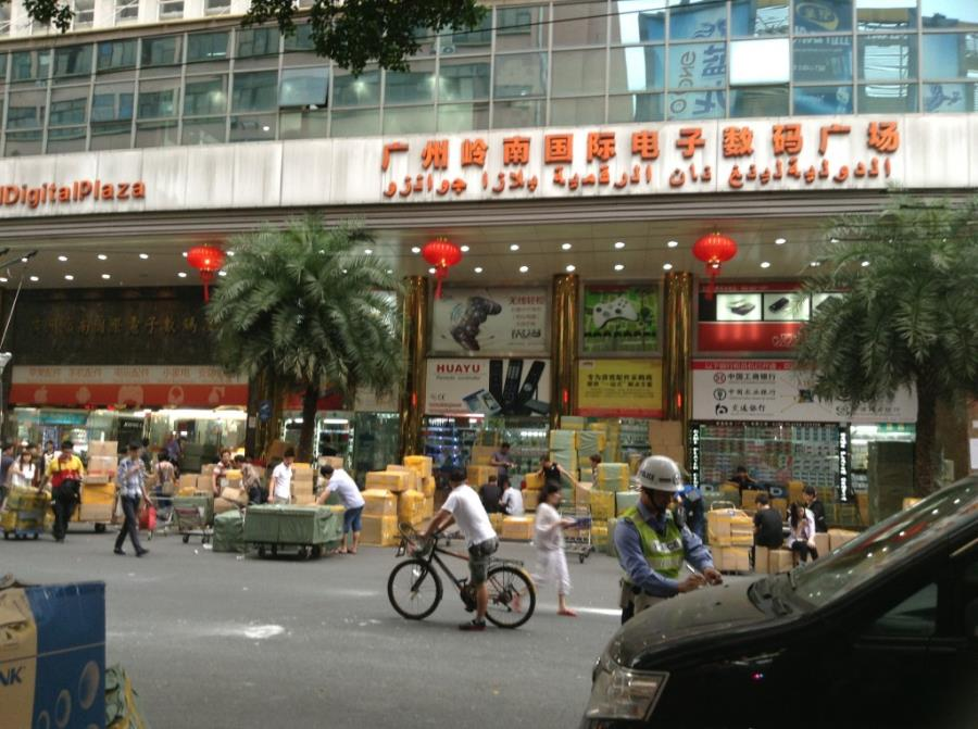 Guangdong Lingnan International Digital Plaza