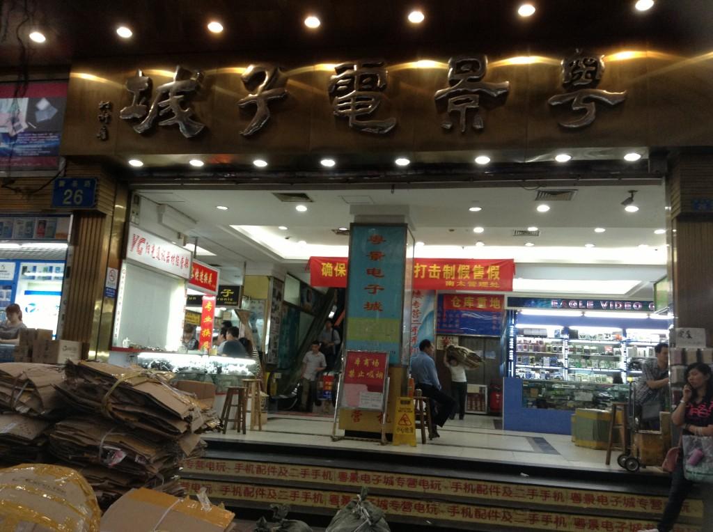 Yuejing Electronic Market in Guangzhou