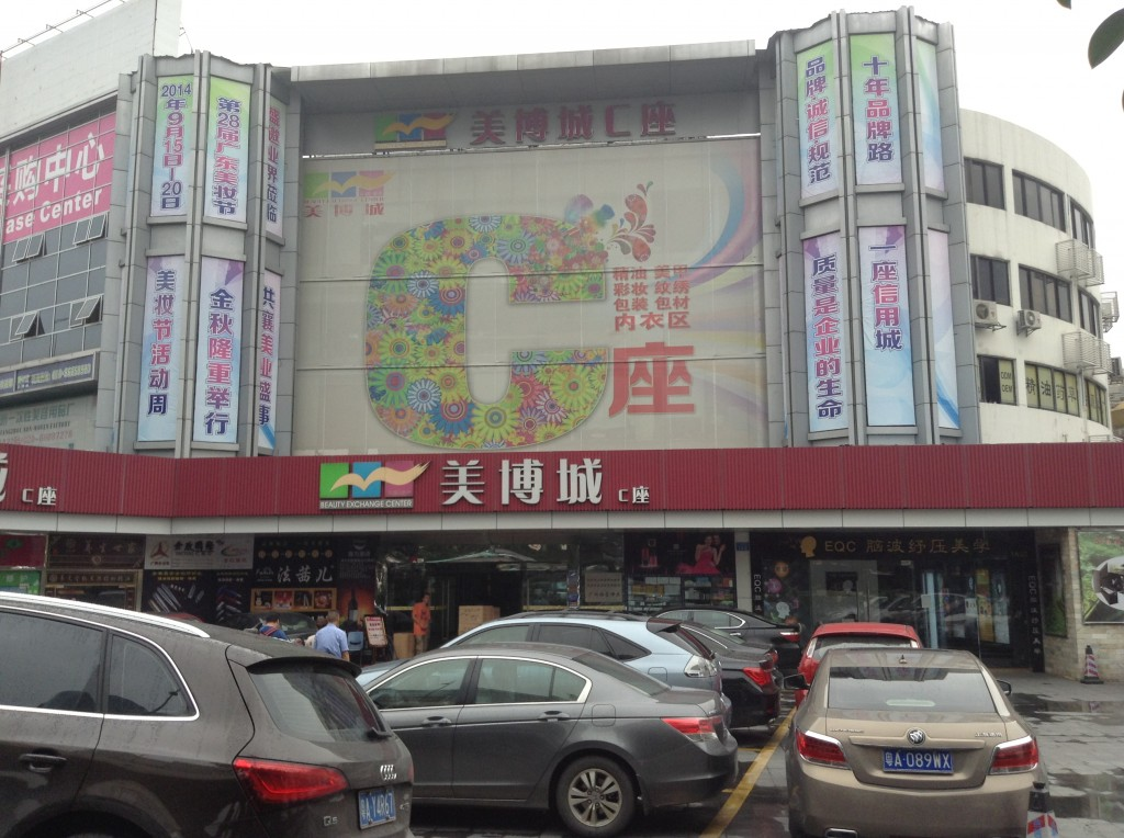 Building C of Guangzhou Beauty Exchange Center