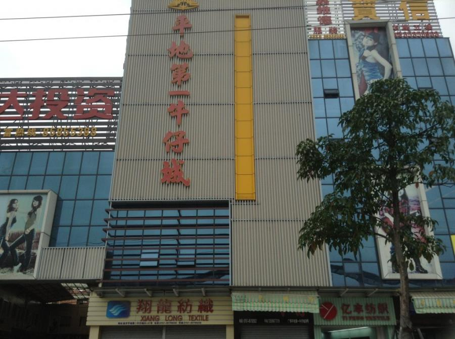 Jeans Wholesale Market in Foshan China-1