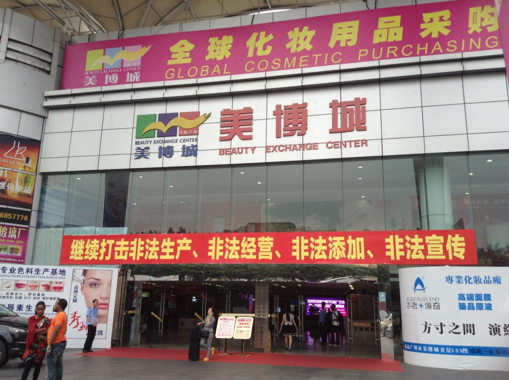 Main Gate of Guangzhou Beauty Exchange Center