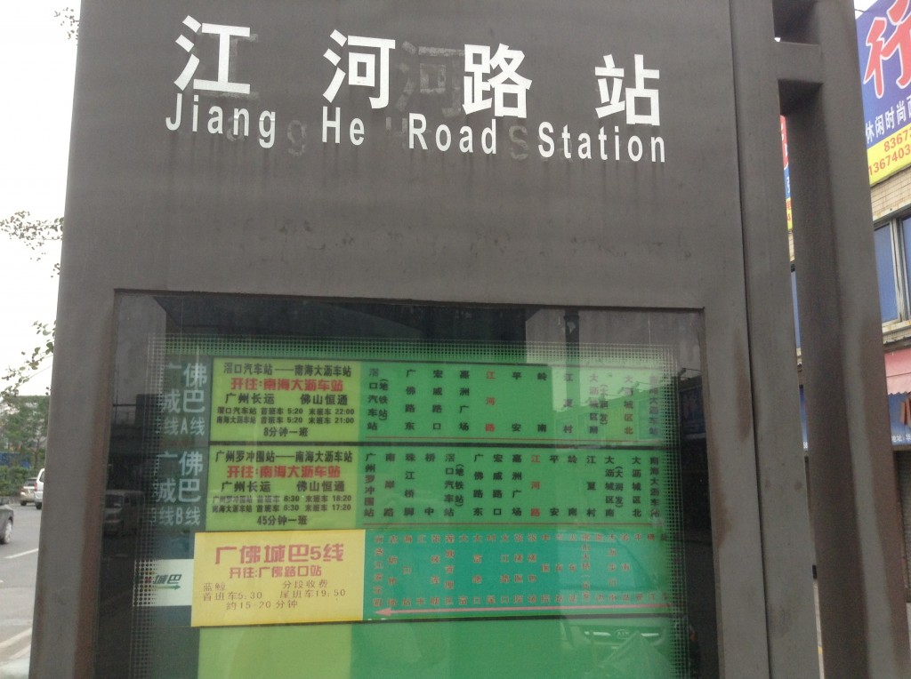 The nearest bus stop of Foshan fabric markets