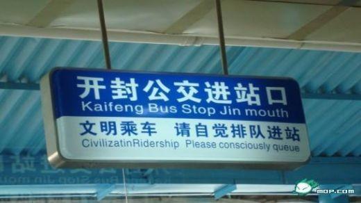 Chinglish Signs-2
