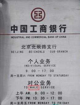 Chinglish Signs-3