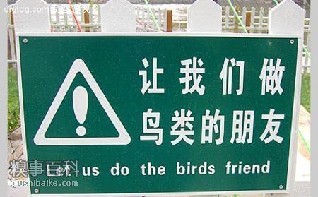 Chinglish Signs-5