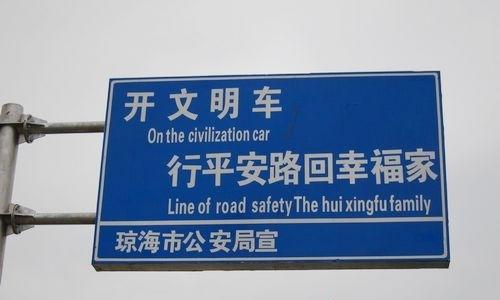 Chinglish Signs-8