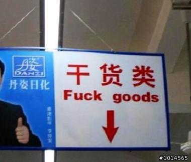 Chinglishi-2