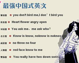 Do you still think you understand Chinese