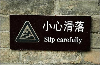 Tricky and Funny Chinglish