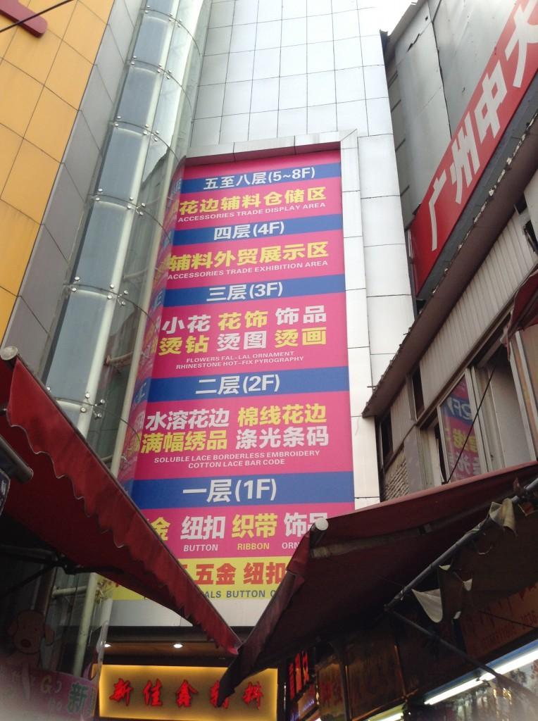 Changjiang international accessories lace center-2