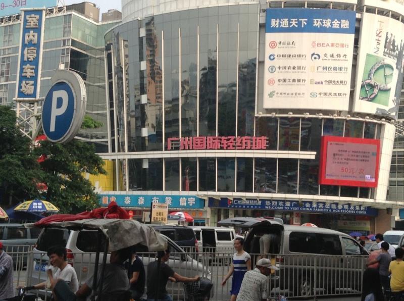 China Fabrics Accessories Center