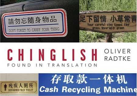 Chinglish-1