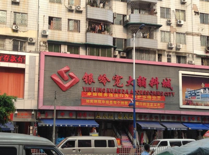 Yin Ling Kuan Da Accessories City