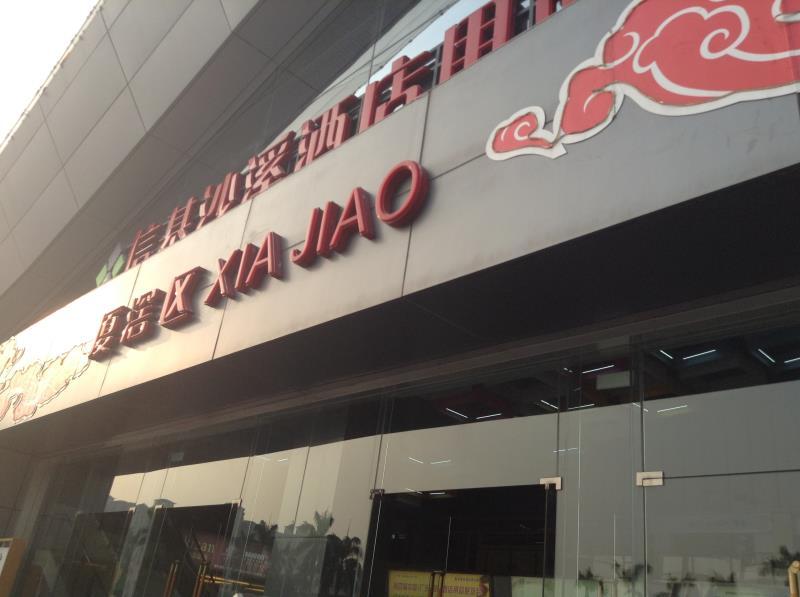 Xinji Shaxi international hotelware market in Guangzhou