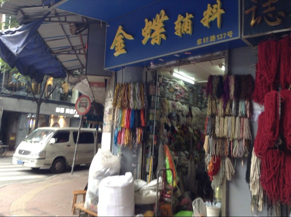 Walk along Changle road from shi san hang for about five minutes and you will arrive at Yangxiang