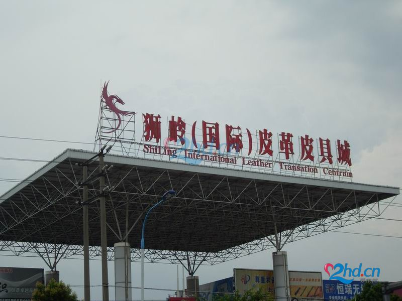 Guangzhou Shiling Leather Center
