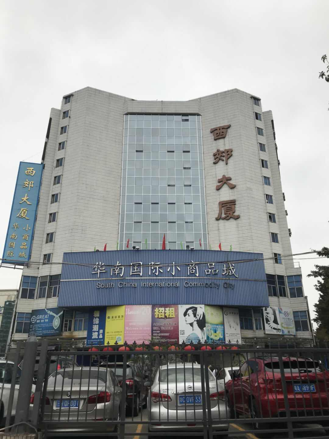 Guangzhou Silver and Gold Jewelry Wholesale Markets--Xijiao Building