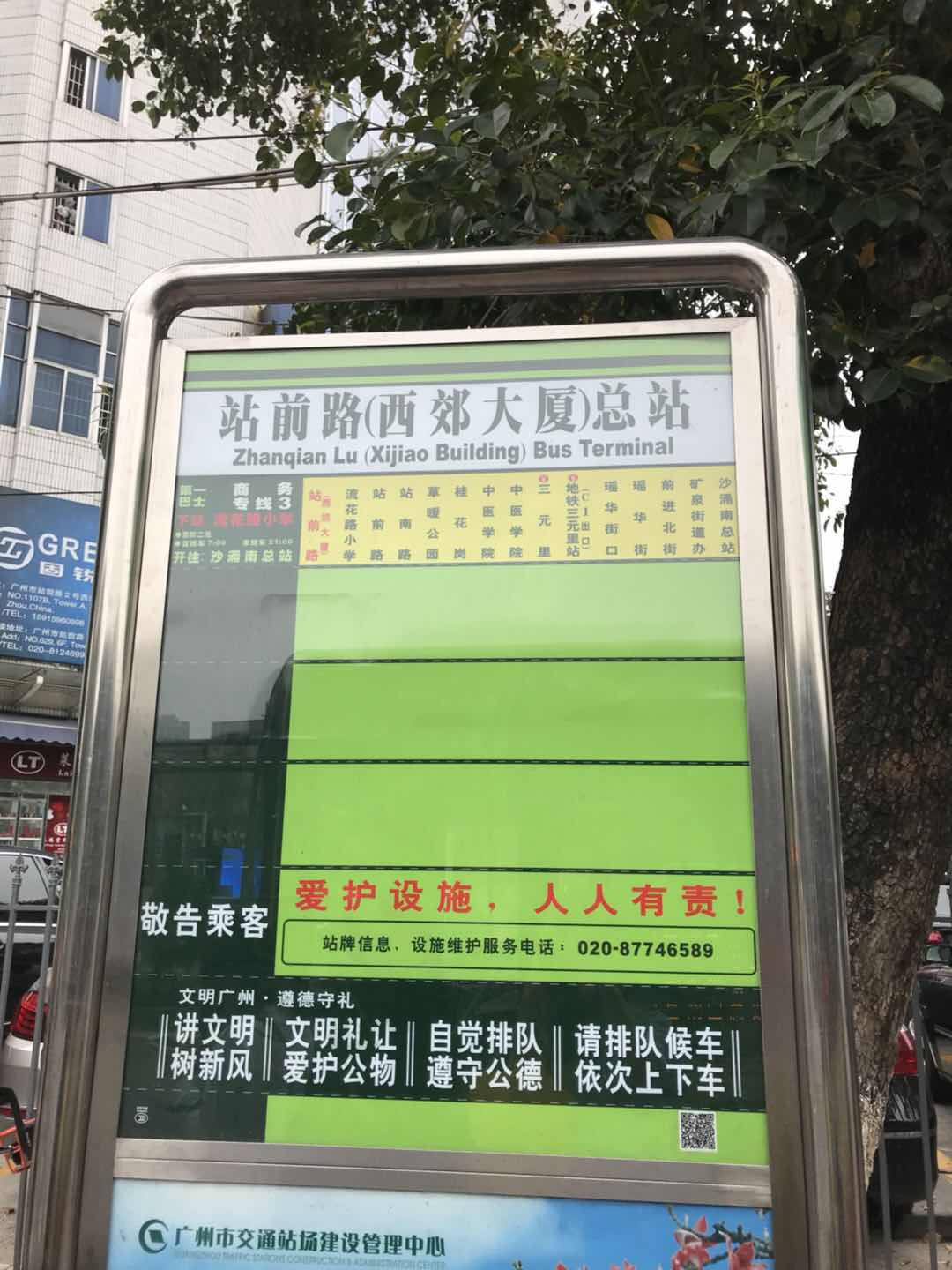 Nearest Bus Stop to Xijiao Building