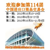The 114th Canton Fair to be Held in October 2013 in Guangzhou