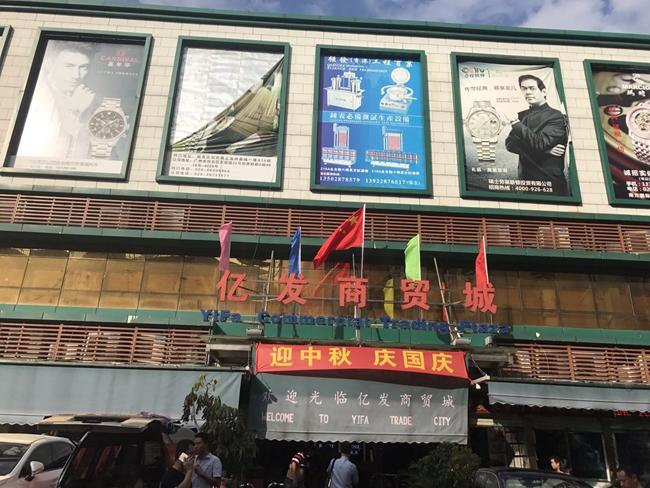 Yifa Commercial Trading Plaza in Guangzhou, China