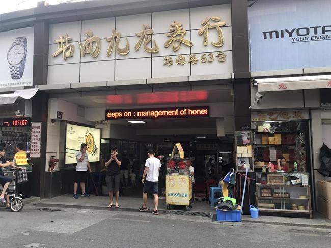 Zhanxi Jiulong Watchmaker's Shop