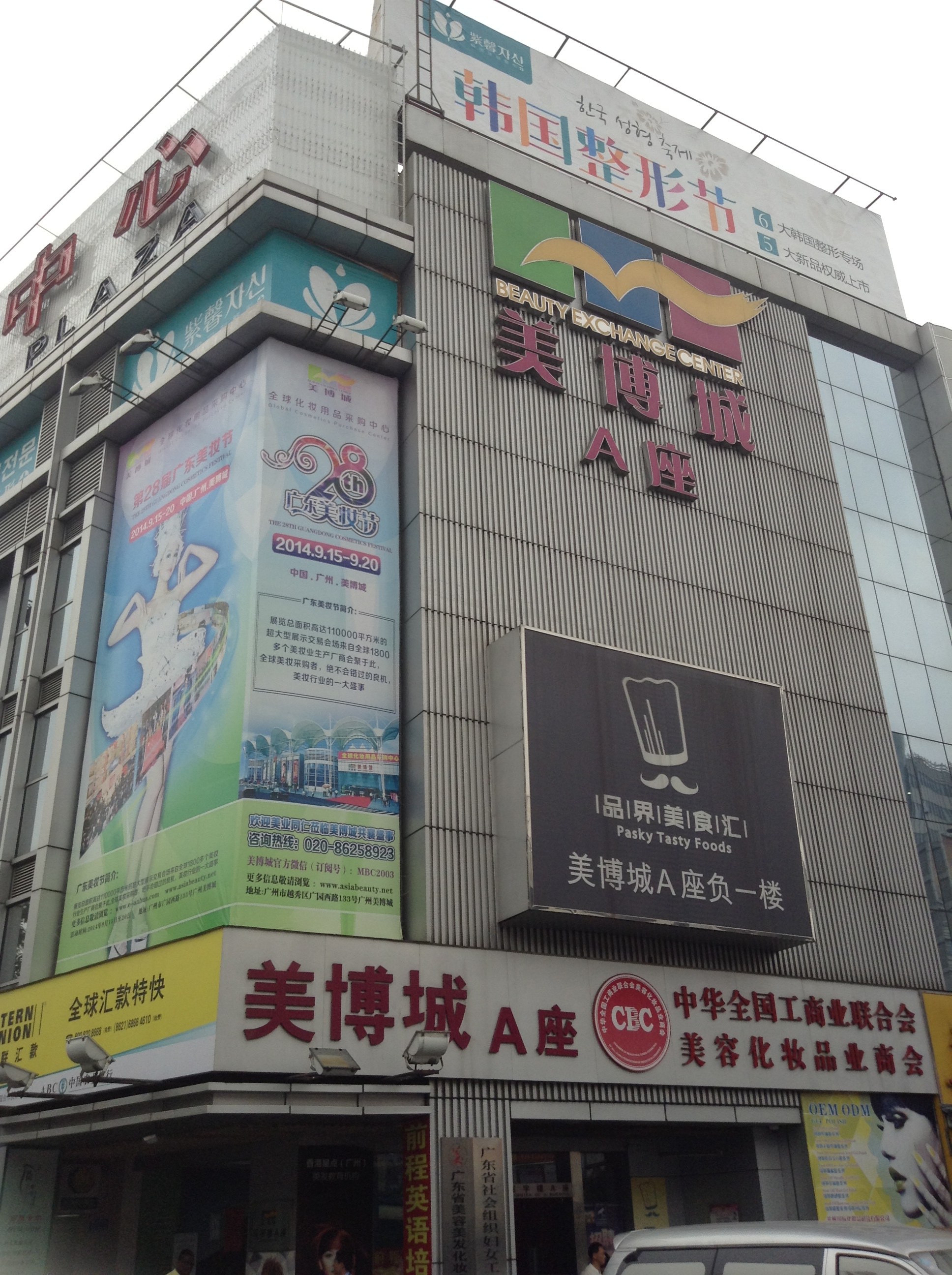 Building A of Guangzhou Beauty Exchange Center