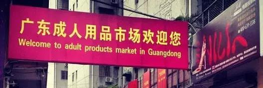 Guangdong Adult Product Market