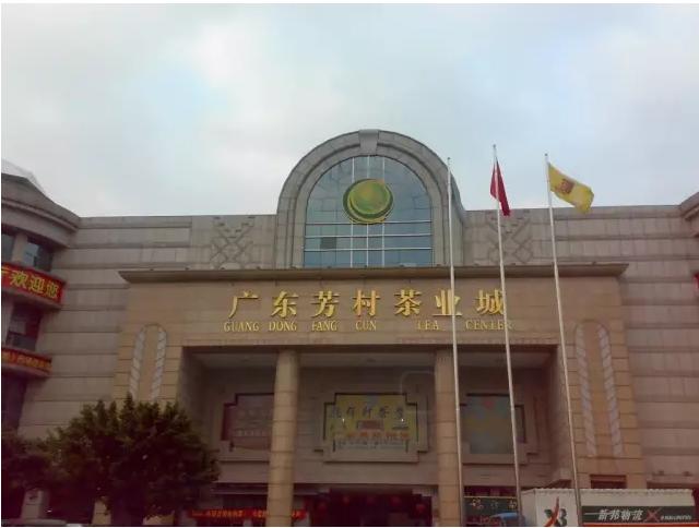 Guangdong Fangcun Tea Center in Guangzhou, China
